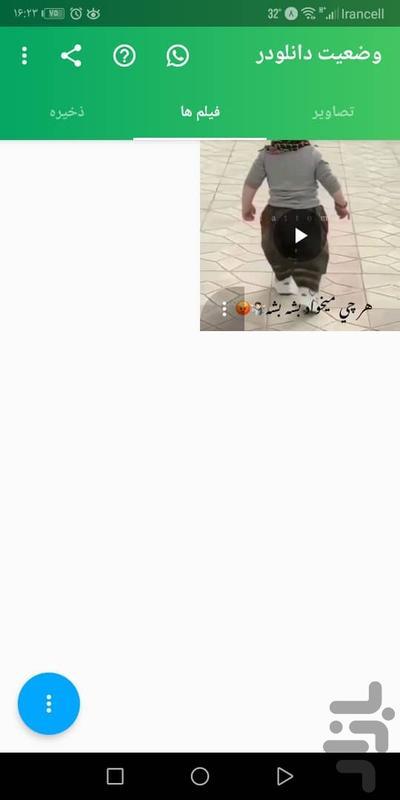 وضعیت دانلودر - عکس برنامه موبایلی اندروید