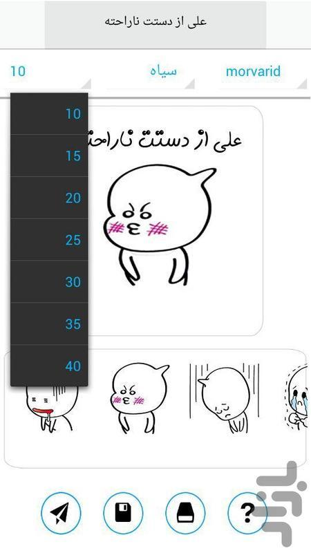 استیکر ساز تلگرام ( استیکر نام ها) - عکس برنامه موبایلی اندروید