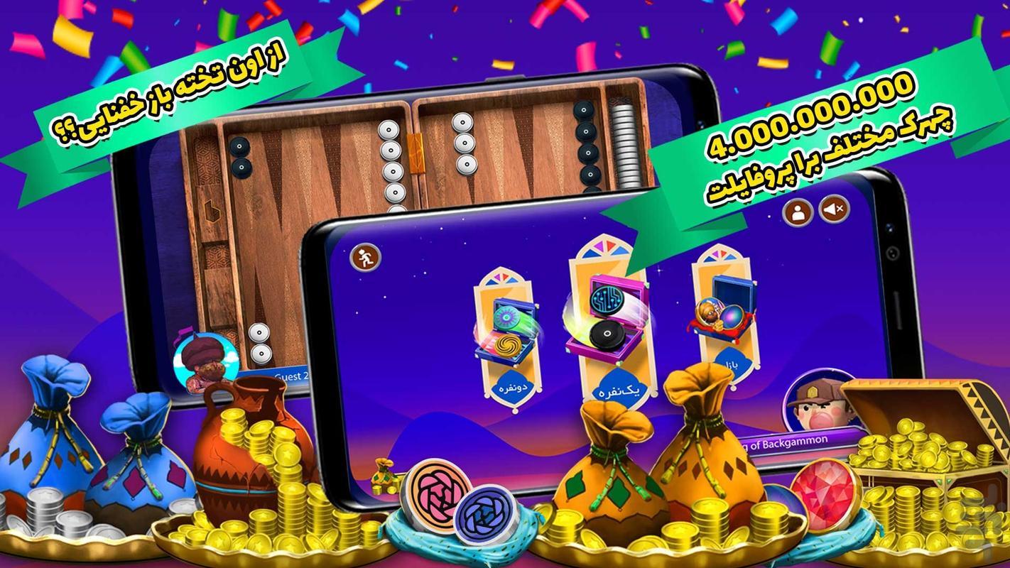 بازی تخته نرد حرفهای (تخته بد) - عکس بازی موبایلی اندروید