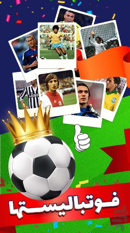 فوتبالیستها - عکس بازی موبایلی اندروید