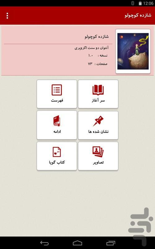 Petit Prince - عکس برنامه موبایلی اندروید
