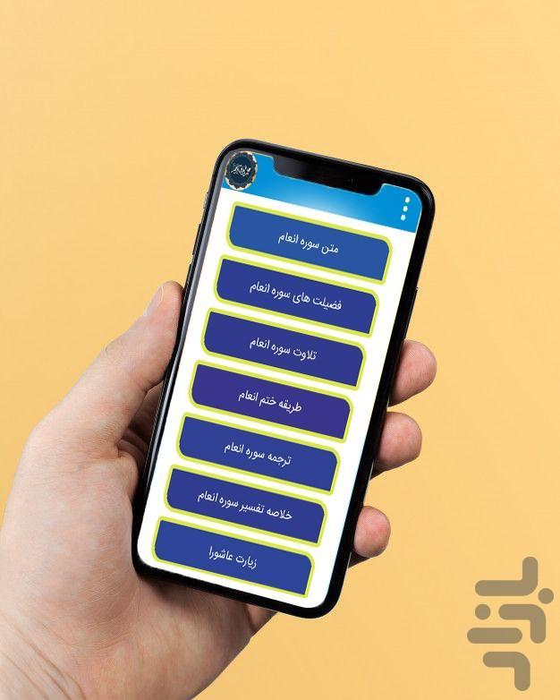 سوره انعام - عکس برنامه موبایلی اندروید