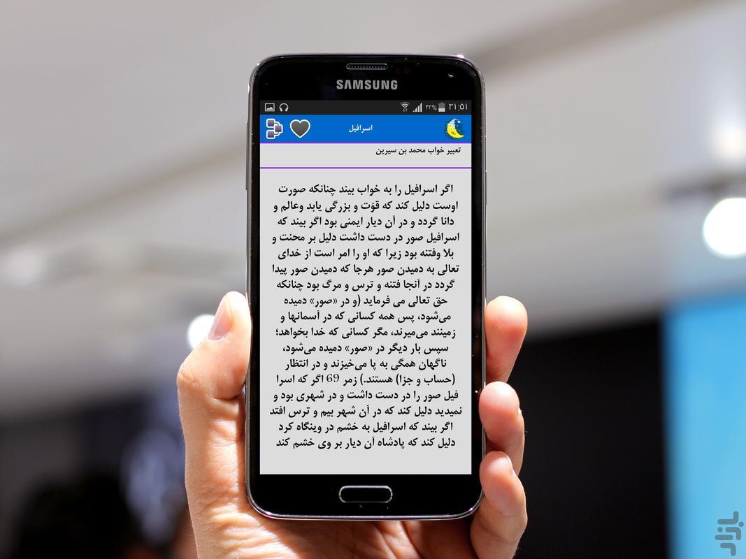 بانک تعبیر خواب - عکس برنامه موبایلی اندروید