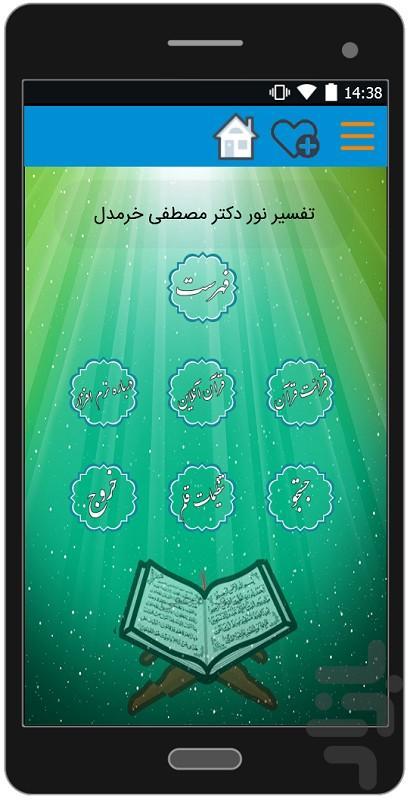 تفسیر نور (دکتر مصطفی خرمدل) - عکس برنامه موبایلی اندروید