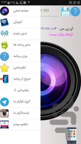 تماس تصویری با وای فای (ورژن جدید) - عکس برنامه موبایلی اندروید