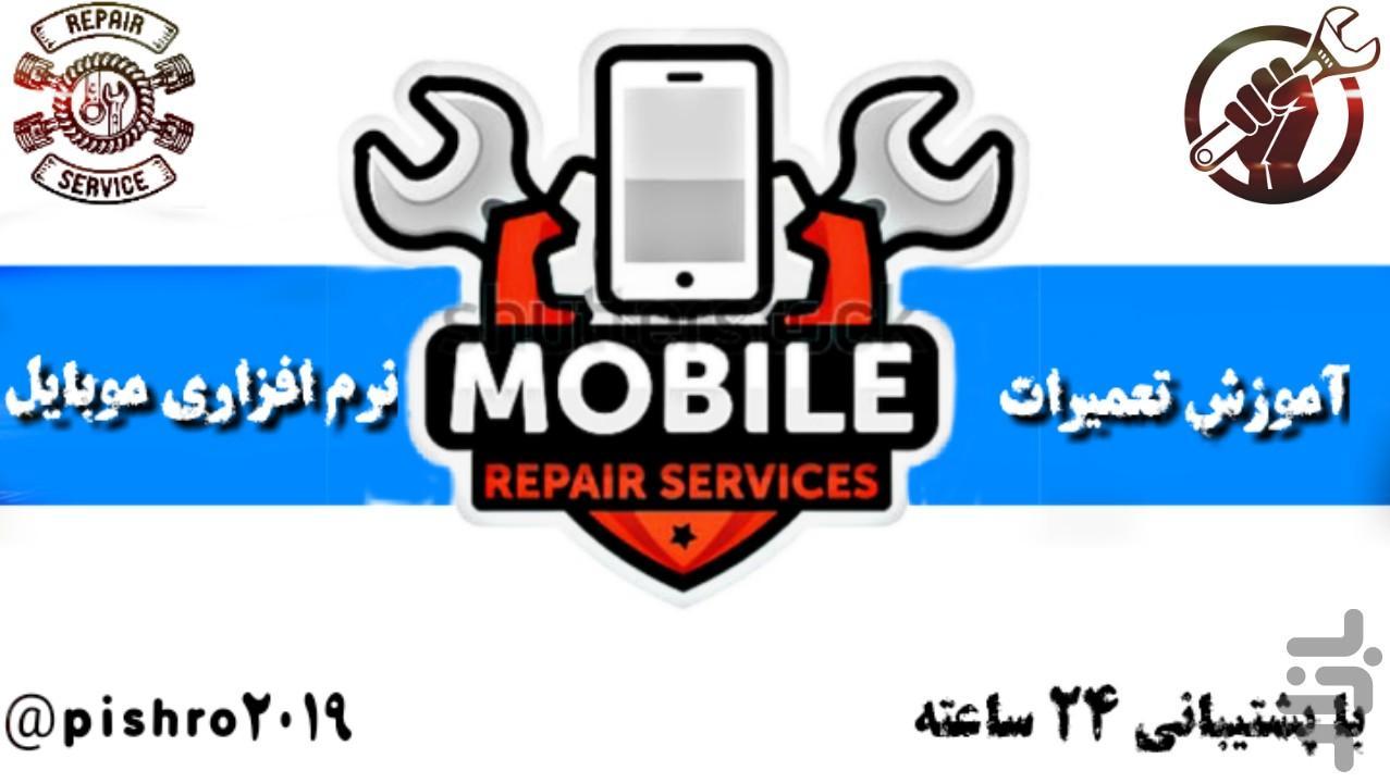 تعمیرات نرم افزاری موبایل - عکس برنامه موبایلی اندروید