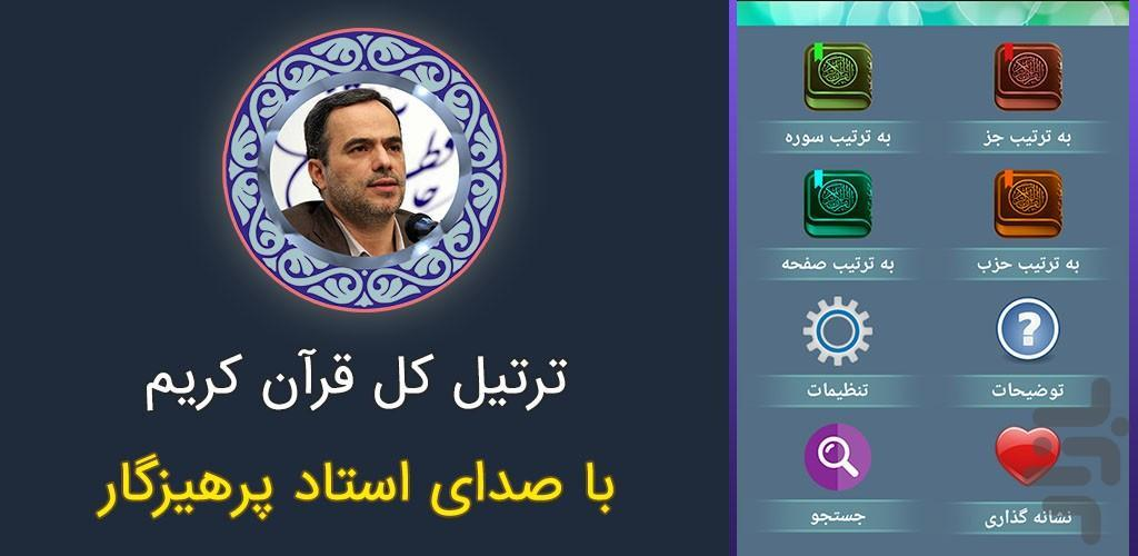 ترتیل کل قرآن استاد پرهیزگار - عکس برنامه موبایلی اندروید