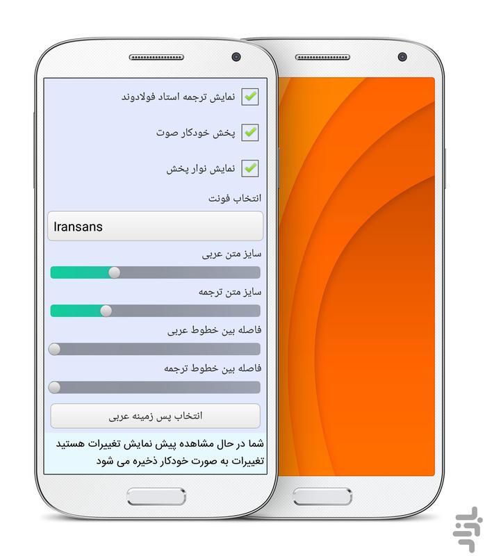 ترتیل کل قرآن با صدای استاد منشاوی - عکس برنامه موبایلی اندروید