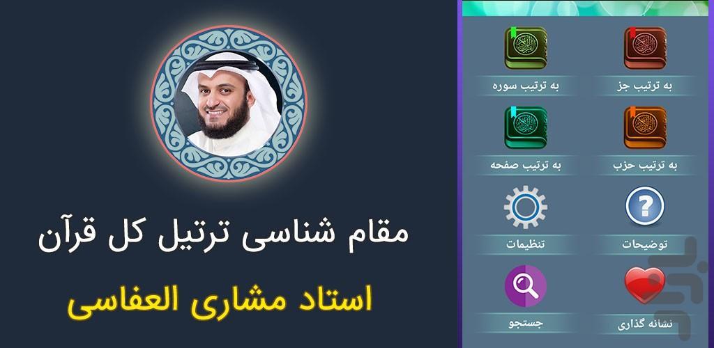 ترتیل قرآن استاد مشاری العفاسی - عکس برنامه موبایلی اندروید