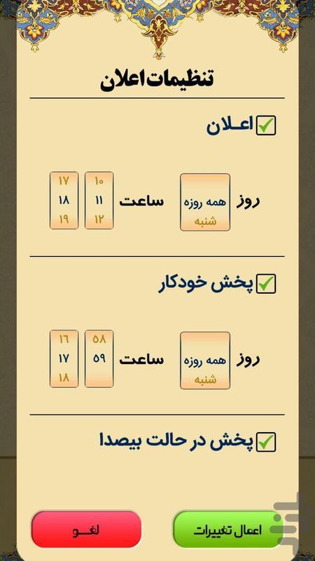 زیارت حضرت زهرا (س) (هوشمند و صوتی) - عکس برنامه موبایلی اندروید