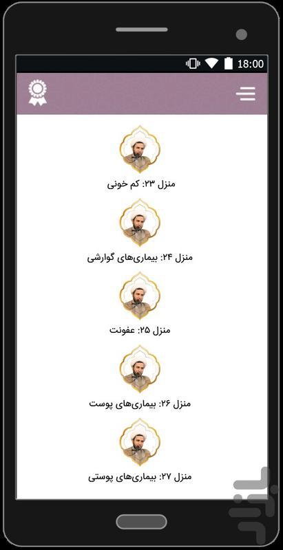 طب اسلامی استاد محمدی یکتا - عکس برنامه موبایلی اندروید