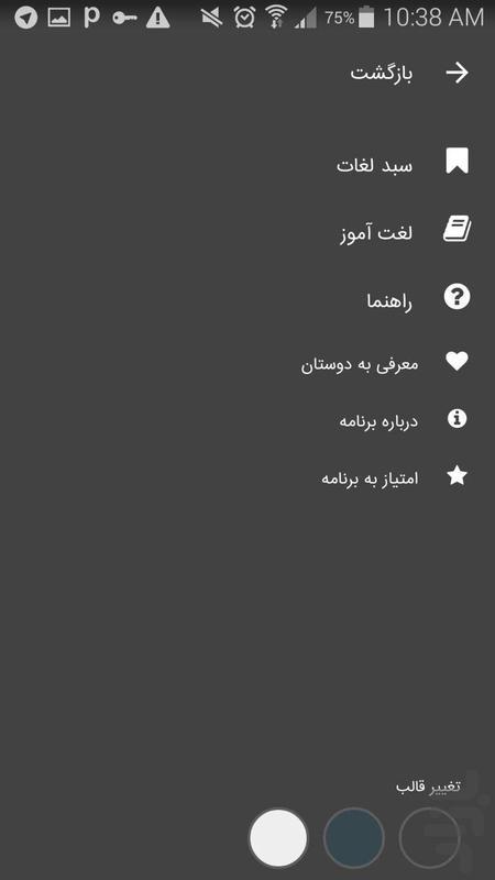 دیکشنری توکان (فارسی / انگلیسی) - عکس برنامه موبایلی اندروید