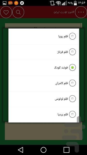 قانون تجارت ایران - عکس برنامه موبایلی اندروید