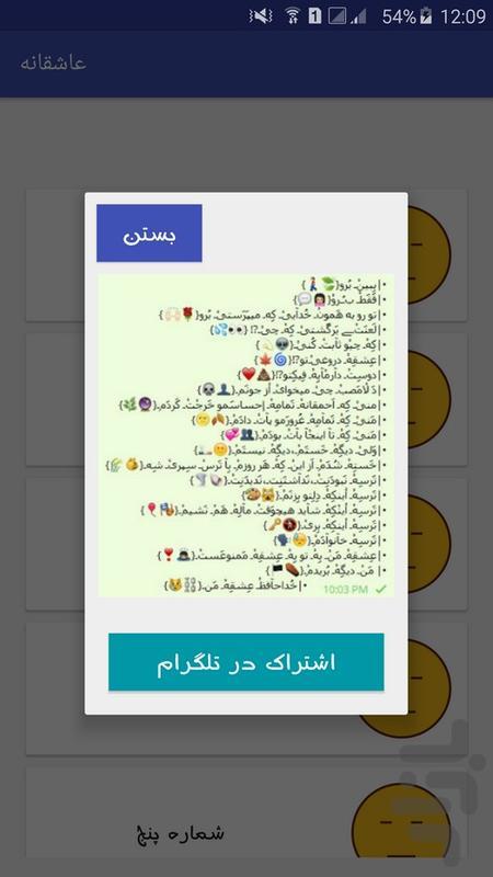 پیام های استیکری - عکس برنامه موبایلی اندروید