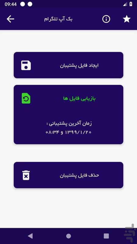 تلگرام  بهینه ( تلگرام فایل ) - عکس برنامه موبایلی اندروید