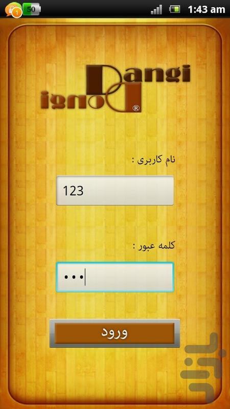 Dangi Dongi (نسخه سبک) - عکس برنامه موبایلی اندروید