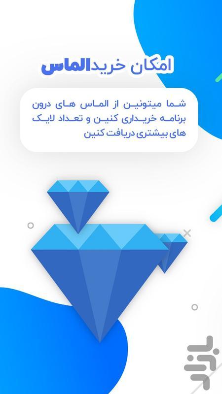 لایک بگیر - تیک لایک اینستاگرام - Image screenshot of android app