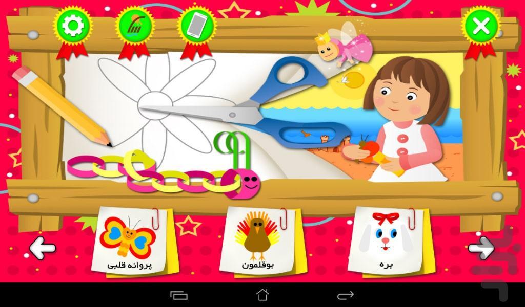 آموزش کاردستی تینا 1 (ویژه کودکان) - عکس برنامه موبایلی اندروید