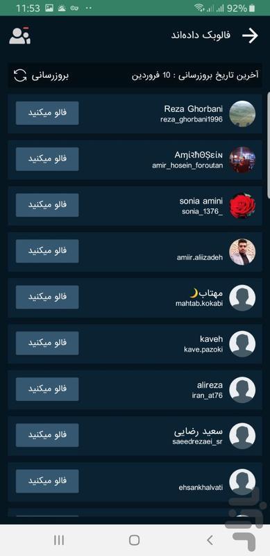 انفالویاب اینستاگرام - عکس برنامه موبایلی اندروید