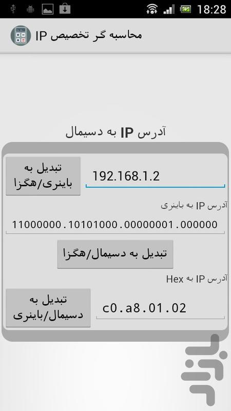 محاسبه گر تخصیص IP - عکس برنامه موبایلی اندروید