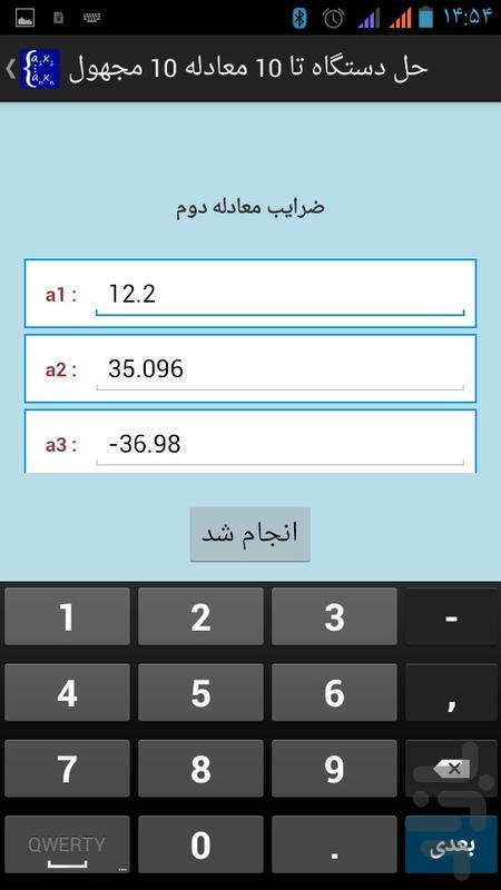 حل دستگاه تا ۱۰ معادله ۱۰ مجهول - عکس برنامه موبایلی اندروید