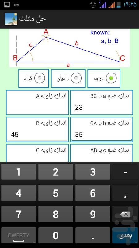 حل مثلث - عکس برنامه موبایلی اندروید