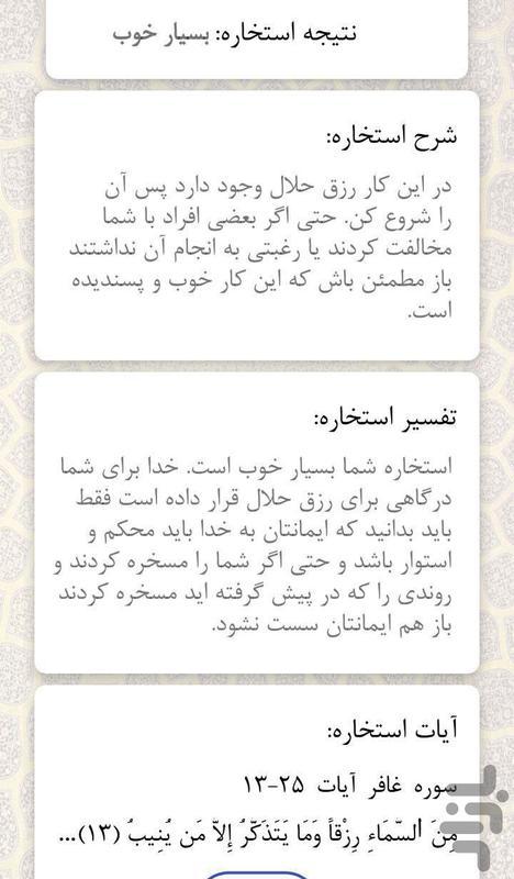 استخاره غیبی با قرآن مجید - عکس برنامه موبایلی اندروید
