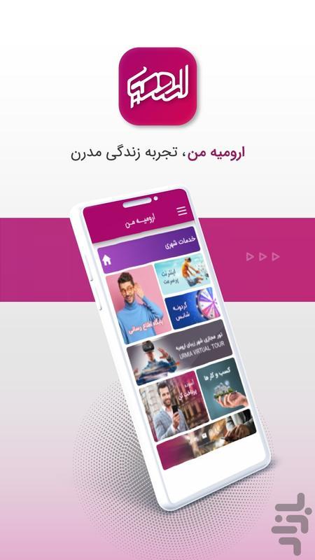 ارومیه من - عکس برنامه موبایلی اندروید