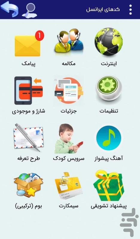 کدهای دستوری - عکس برنامه موبایلی اندروید