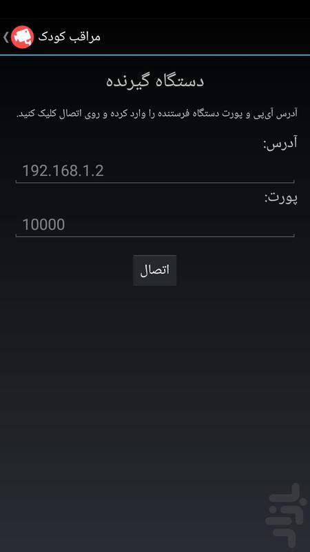 شنود صدای محیط با ۲ گوشی - عکس برنامه موبایلی اندروید