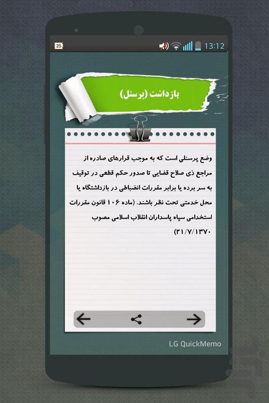 ترمینولوژی حقوقی - عکس برنامه موبایلی اندروید