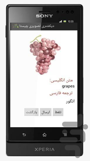 دیکشنری تصویری چیستا - عکس برنامه موبایلی اندروید