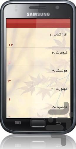 Ferdowsi ( Demo ) - Image screenshot of android app