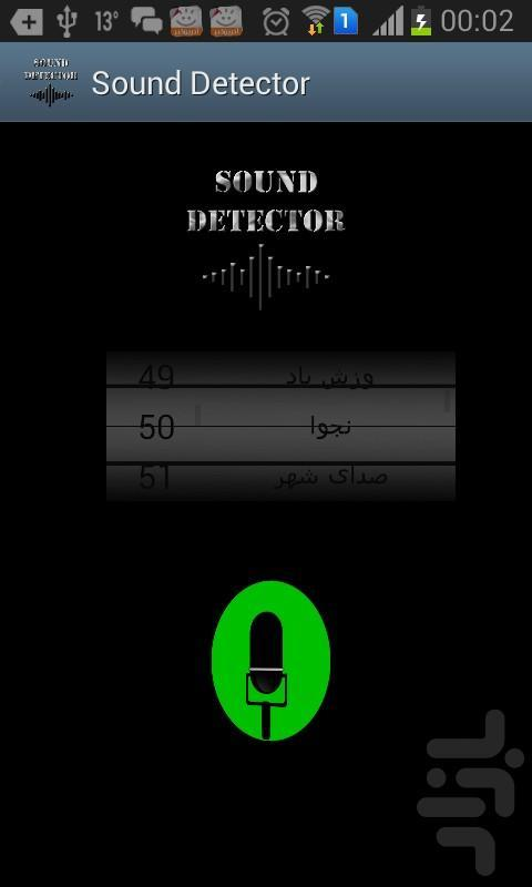 صدا سنج - عکس برنامه موبایلی اندروید
