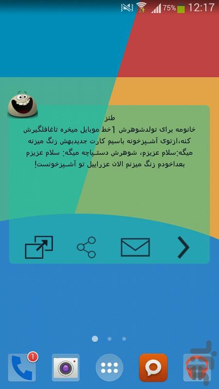 بمب خنده - عکس برنامه موبایلی اندروید