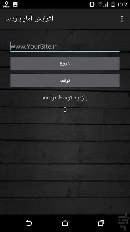 بازدید سایت - عکس برنامه موبایلی اندروید