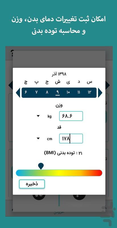 پریود مِیت - عکس برنامه موبایلی اندروید