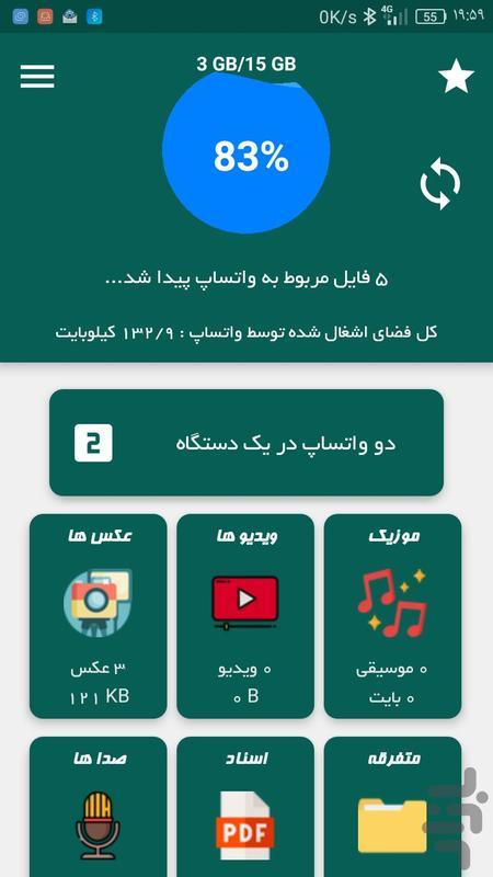 واتساپ یار جی بی + دانلود وضعیت - عکس برنامه موبایلی اندروید