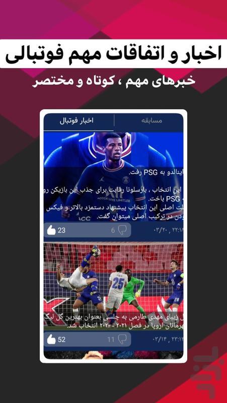 پیش بینی فوتبال زنده / وین شو - عکس برنامه موبایلی اندروید