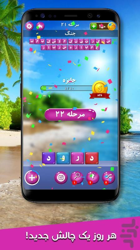 کلمات پلاس - حدس کلمه و جدول - عکس بازی موبایلی اندروید