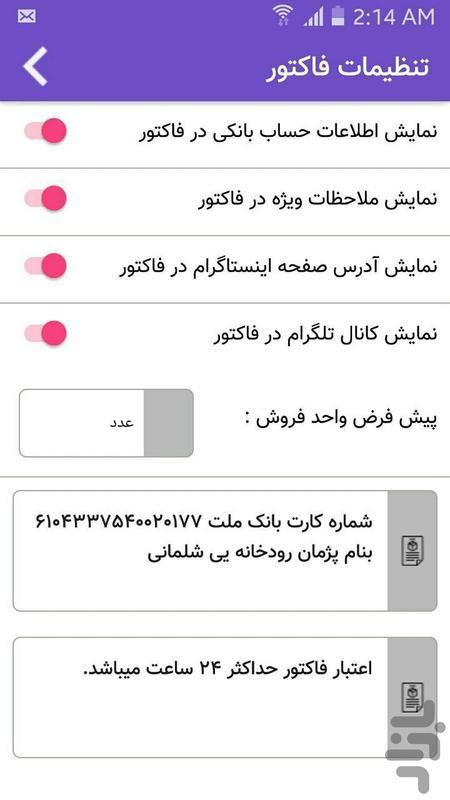 فاکتور نویس رایان - نسخه حرفه ای - عکس برنامه موبایلی اندروید