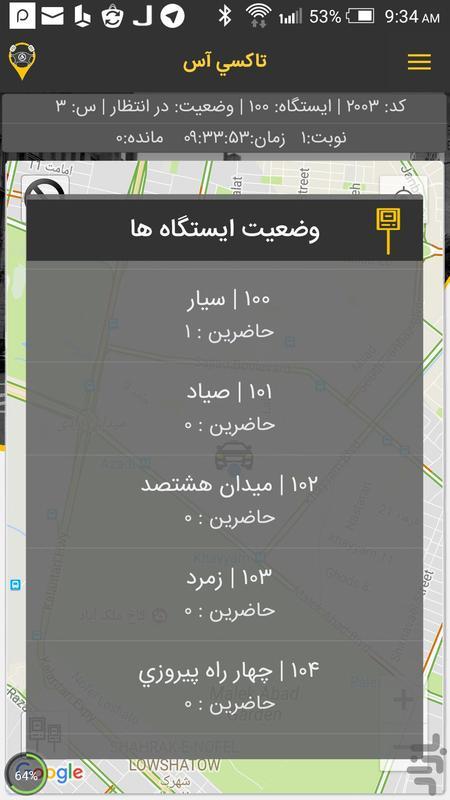 آس(تاکسی - نسخه راننده) - عکس برنامه موبایلی اندروید