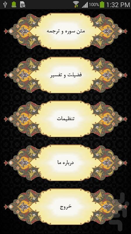 سوره بقره - عکس برنامه موبایلی اندروید