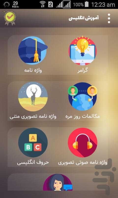 آموزش انگلیسی | لَنگو - عکس برنامه موبایلی اندروید