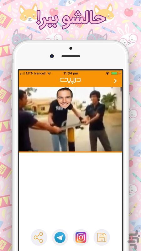 درپیت | Darepit - عکس برنامه موبایلی اندروید