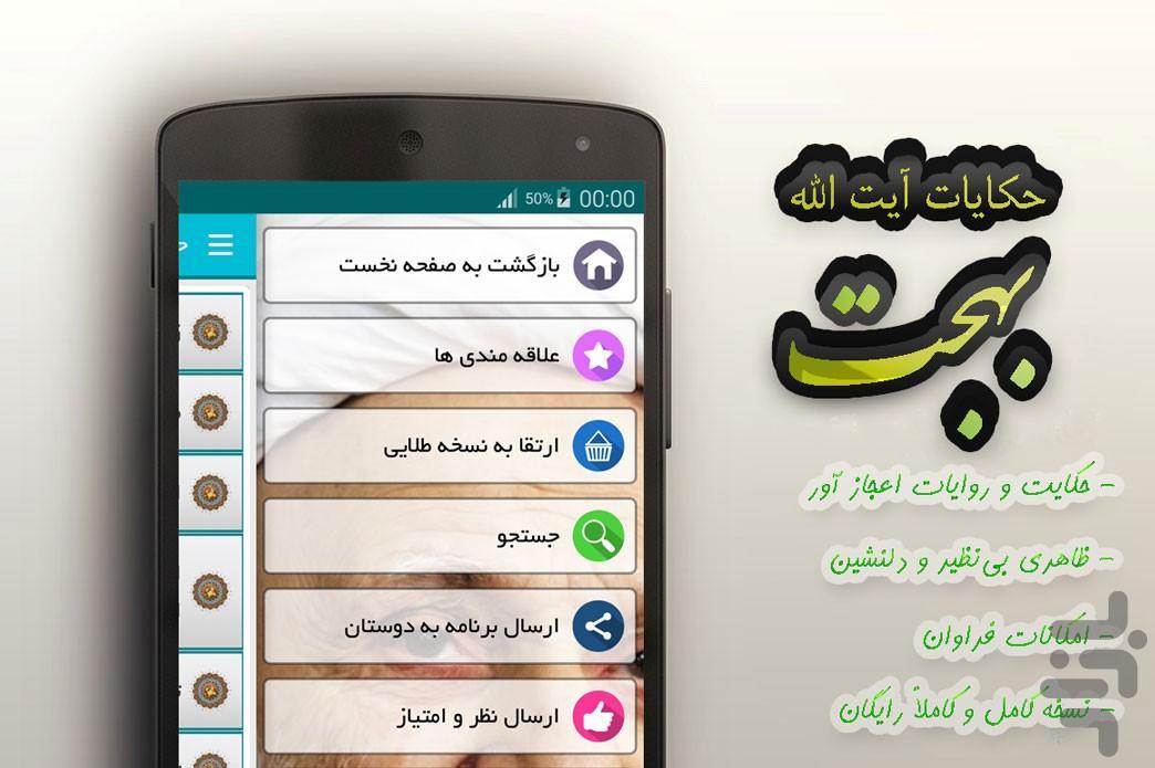 گنجینه حکایات آیت الله بهجت (ره) - عکس برنامه موبایلی اندروید