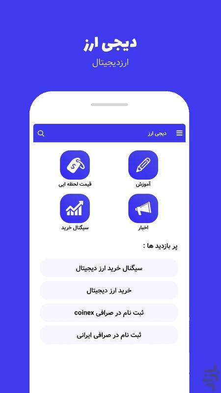 دیجی ارز   سیگنال ارز دیجیتال - عکس برنامه موبایلی اندروید