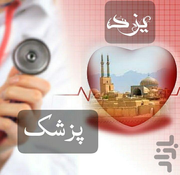 یزد پزشک - عکس برنامه موبایلی اندروید