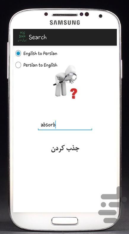 لغات کنکور زبان دبیرستان - عکس برنامه موبایلی اندروید