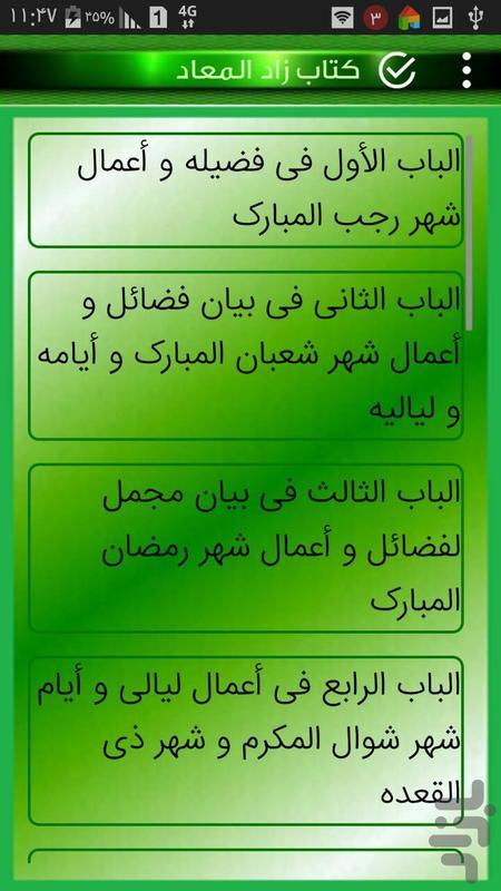 زادالمعاد-مفتاح الجنان(علامه مجلسی) - عکس برنامه موبایلی اندروید